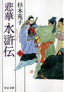 悲華水滸伝(第3巻)
