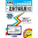 北海学園札幌高等学校(2020年春受験用) (北海道私立高等学校入学試験問題集)
