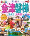 まっぷる会津・磐梯 喜多方・大内宿 (まっぷるマガジン)