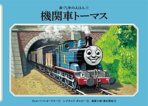 機関車トーマス (新・汽車のえほん 2) [ ウィルバート・オードリー ]
