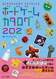 ボードゲームカタログ 202 [ すごろくや ]