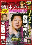 【バーゲン本】新日本プロレスマット界強欲資本主義他団体制圧史
