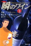 瞬のワイン(vol.2)