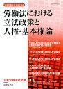 労働法における立法政策と人権・基本権論 比較法的研究 (日本労働法学会誌) [ 日本労働法学会 ]
