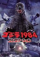 ゴジラ1984 コンプリーション