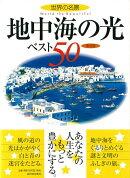 【バーゲン本】世界の名景地中海の光ベスト50