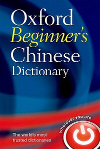 Oxford_Beginner's_Chinese_Dict