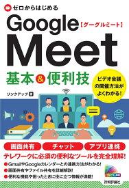 ゼロからはじめる Google Meet 基本&便利技 [ リンクアップ ]