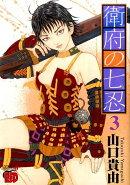 衛府の七忍(3)