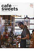 cafe´ sweets(vol.175)