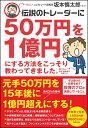 伝説のトレーダーに50万円を1億円にする方法をこっそり教わってきました。 [ 坂本 慎太郎 ]