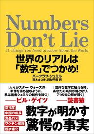 Numbers Don't Lie 世界のリアルは「数字」でつかめ! [ バーツラフ・シュミル ]