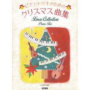 クリスマスソング<楽譜>