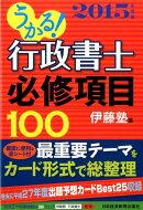 うかる!行政書士必修項目100(2015年度版)