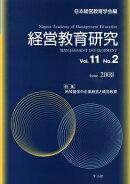 経営教育研究(vol.11 no.2)