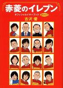 赤菱のイレブンオフィシャルイヤーブック(2007)
