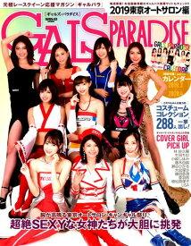 GALS PARADISE 2019東京オートサロン編 (SAN-EI MOOK)
