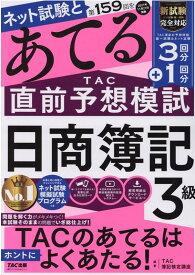 第159回をあてるTAC直前予想模試 日商簿記3級 [ TAC株式会社(簿記検定講座) ]