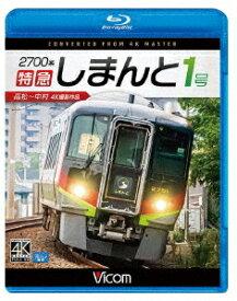 2700系 特急しまんと1号 4K撮影作品 高松〜中村【Blu-ray】 [ (鉄道) ]