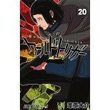 ワールドトリガー(20) (ジャンプコミックス)