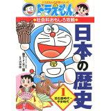 日本の歴史(1) 旧石器時代~平安時代 (ドラえもんの学習シリーズ)