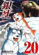銀牙〜THE LAST WARS〜 (20)