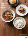 長野県栄養士会の野菜たっぷり減塩レシピ [ 長野県栄養士会 ]