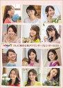 卓上 テレビ東京女性アナウンサー(2020年1月始まりカレンダー)