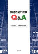 鋼構造物の塗装Q&A