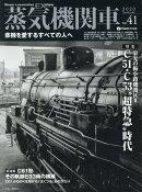 蒸気機関車EX(Vol.41)