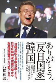 """ありがとう、「反日国家」韓国 文在寅は""""最高の大統領""""である! [ 八幡和郎 ]"""