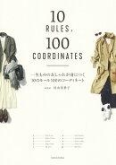 一生もののおしゃれが身につく10のルール100のコーディネート