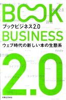 ブックビジネス2.0