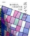 布の重なり、つぎはぎの美 ポジャギ増補改訂版 はじめての人のための詳しいレッスン付き [ 崔良淑 ]