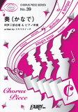 奏(かなで) (CHORUS PIECE SERIES)