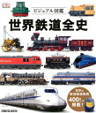 世界鉄道全史 ビジュアル図鑑 世界の新旧鉄道車両400種以上を掲