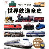 世界鉄道全史