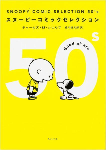 SNOOPY COMIC SELECTION 50's (角川文庫) [ チャールズ・M.シュルツ ]