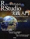 RユーザのためのRStudio[実践]入門 tidyverseによるモダンな分析フローの世界 [ 松村優哉 ]