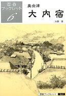 奥会津大内宿5版