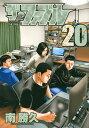 ザ・ファブル(20) (ヤンマガKCスペシャル) [ 南 勝久 ]