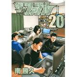 ザ・ファブル(20) (ヤングマガジンKC)