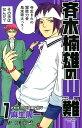 斉木楠雄のΨ難(7) (ジャンプコミックス) [ 麻生周一 ]