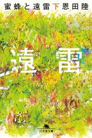 蜜蜂と遠雷(下) (幻冬舎文庫) [ 恩田陸 ]