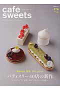 cafe´ sweets(vol.176)