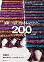 手織りを楽しむ まきものデザイン200 増補改訂版 四季折々のストール、ショール、マフラーをつくる [ 箕輪 直子 ]