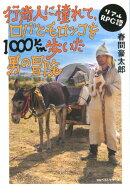 行商人に憧れて、ロバとモロッコを1000km歩いた男の冒険