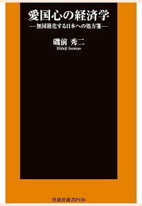【POD】愛国心の経済学ー無国籍化する日本への処方箋 (扶桑社オンデマンド出版) [ 磯前秀二 ]