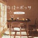 午後のボッサ〜カフェ・ビートルズ