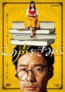 NHKドラマ10「この声をきみに」